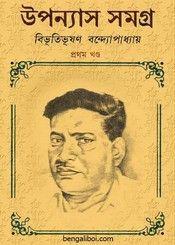 Bibhutibhushan Bandyopadhyay Uponyas Samagra ebook