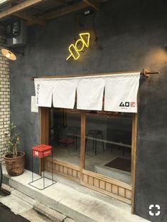 Japanese Restaurant Design, Small Restaurant Design, Cafe Shop Design, Store Design, Signage Design, Facade Design, Japanese Coffee Shop, Shop Facade, Japan Design