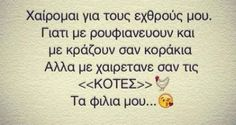 Funny Greek Quotes, Funny Quotes, Words Quotes, Life Quotes, General Quotes, Greeks, True Stories, Favorite Quotes, Truths