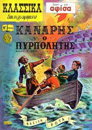 Αποτέλεσμα εικόνας για κλασσικα εικονογραφημενα Book Illustrations, Comic Book Covers, Book Characters, Sorting, Childrens Books, Magazines, Greek, Around The Worlds, Boards