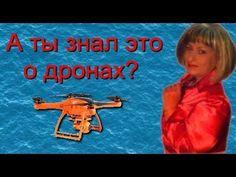 Нужна ли лицензия на использование дрона?