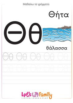 Θάλασσα, Thàlassa, il mare, the Sea, 海 Speech Language Therapy, Speech And Language, Learn Greek, Greek Language, Learn To Read, How To Stay Motivated, Literacy, Alphabet, Preschool