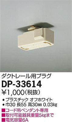 DAIKO 大光電機 ダクトレール用プラグ DP-33614