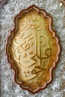 Karbala Iraq, Imam Hussain Karbala, Islamic Wallpaper Hd, Allah Wallpaper, Ibn Ali, Hazrat Ali, Islamic Images, Islamic Pictures, Surrender To God