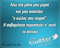 Funny Greek Quotes, Funny Quotes, Life Quotes, Funny Memes, Jokes, Hilarious, Sisters Of Mercy, Have A Laugh, True Words