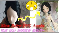 Blue fairy PVC Annie doll repainting 블루페어리 애니 인형 리페인팅해보기 육일돌 육일전 - YouTube