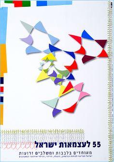 """כרזה ליום העצמאות תשס""""ג (2003), נ""""ה לעצמאות ישראל, עיצוב: ברברה גור"""