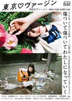 Tokyo Virgin - Taeko Isu (NNNNY), Kotori Kawashima
