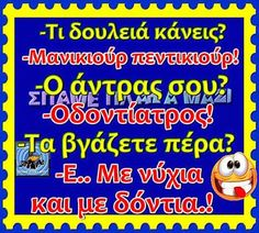 FUNNY JOKES ANEΚΔΟΤΑ ΚΑΙ ΑΣΤΕΙΑ - Κοινότητα - Google+ Funny Jokes, Hilarious, Funny Greek, Just For Laughs, The Funny, Sentences, Comebacks, Lol, Words