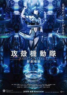 Ghost In The Shell:  The New Movie (2015) [Japan/U.S.A.]