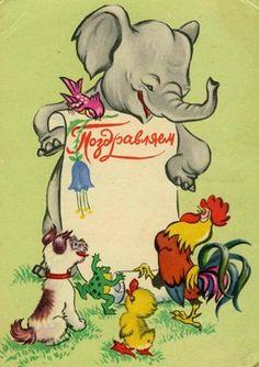 Поздравляем! Художник: Т. Гиршберг, 1958