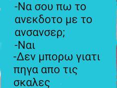 Funny Images, Sarcasm, Greek, Jokes, Humor, Humorous Pictures, Husky Jokes, Funny Pics, Humour