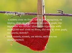 Αποτέλεσμα εικόνας για αγάπη είναι........