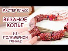 ВЯЗАНОЕ КОЛЬЕ - Все о полимерной глине#more-12011