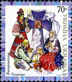 Zakarpattya región Radunytsya - Categoría: Trajes de Ucrania en los sellos
