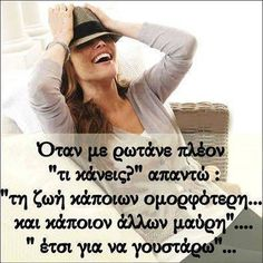 Greek Quotes, Deep Thoughts, Me Quotes, It Hurts, Health Fitness, Jokes, Inspirational Quotes, Humor, Sayings