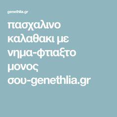 πασχαλινο καλαθακι με νημα-φτιαξτο μονος σου-genethlia.gr