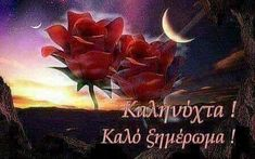 Good Morning Good Night, Good Night Quotes, Good Night Blessings, Greek Language, Good Night Sweet Dreams, Greek Quotes, Lessons For Kids, Morning Images, Quotes For Kids