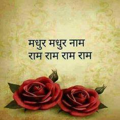 Good Morning Happy Sunday, Good Morning Greetings, Good Morning Images, Good Morning Quotes, Good Morning Hindi Messages, Good Night Hindi Quotes, Shree Ram Photos, Shri Ram Wallpaper, Diwali Images