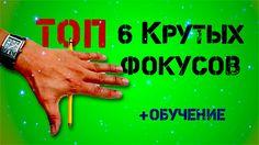 ТОП 6   ЛУЧШИЕ ПРОСТЫЕ ФОКУСЫ и их СЕКРЕТЫ http://www.ozon.ru/context/detail/id/136250265/         http://www.ozon.ru/context/detail/id/136250280/         https://www.amazon.com/x421-x442-x438-x445-Russian-ebook/dp/B01EVDZDBC?ie=UTF8 https://www.amazon.com/x421-x442-x438-x445-x434-ebook/dp/B01EVDZBFU?ie=UTF8 http://www.litres.ru/evgeniy-kislov/         https://ridero.ru/books/stikhi_dlya_detei_i_ikh_roditelei-1/   - Книга-1 https://ridero.ru/books/stikhi_dlya_detei_i_ikh_roditelei-2…
