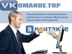 VKOMANDE - Платформа по раскрутке страниц в социальных сетях ( ВКонтакте ) Что же нужно сделать? Для начала работы вы должны зарегистрироваться на сайте, оплатить место в платформе и получить доступ всего лишь за 1 $ ! А можно ли тут просто заработать ? http://vkomande.top//p/Dmitriy75 Да ! Просто покажите своим друзьям и знакомым наше уникальное предложение, нашу замечательную платформу ! И Вы будете поражены своим результатом !