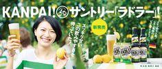 KANPAI! サントリー「ラドラー」!,スッキリ甘いこの飲みやすさを待っていた!,ドイツで大人気!レモン風味のビールテイスト!