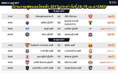 โปรแกรมฟุตบอลไทยลีก 2017 ประจำวันที่ 18-19 เม.ย. 2560