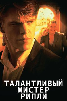 Watch The Talented Mr. Ripley Full Movie Online