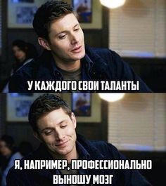 Funny Memes, Jokes, Hello It, Supernatural Memes, Super Natural, Sarcasm, First Love, Handsome, Romance