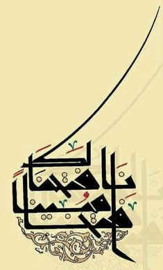 Most Beautiful Examples Of Calligraphy in Islamic Art