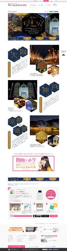 おいしいディナーと楽しむ!関西のイルミネーション http://www.my-fav.jp/feature/132/
