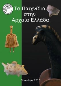 Museum of ancient toys Ancient Greece Crafts, Virtual Museum, School Themes, Greek Mythology, Craft Patterns, Geography, Teaching, Education, History