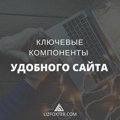 Компоненты удобного сайта, который даст хорошую конверсию — LizFoxter
