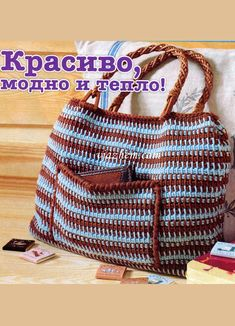 Tunisian Crochet Bag [free pattern in Russian]