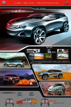 Roewe Force SUV Concept Design Board - Excellent winner Wu Wei Inner Mongolia Normal University