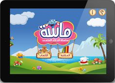 Dar Al-Manhal Publishers Home Page, Best Website to buy educational Books and stories, educational games,worksheets,Interactive worksheet.