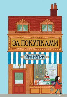 За покупками (Элис Мелвин) купить книгу в Киеве и Украине. ISBN 978-5-00100-100-3