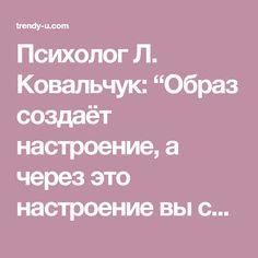 """Психолог Л. Ковальчук: """"Образ создаёт настроение, а через это настроение вы создаёте события в своей жизни"""""""