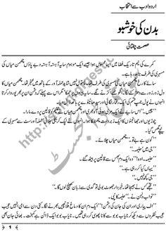 Badan Ki Khushbu a short story from Urdu Classic Adab by Ismat Chughtai Page No. Urdu Stories, Hot Stories, Free Books To Read, Free Pdf Books, Hot Romantic Novels, Hacking Books, Famous Novels, Quotes From Novels, Urdu Novels