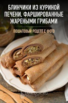 Блинчики из куриной печени, фаршированные жареными грибами — рецепт с фото на Русском, шаг за шагом. Рецепт невероятно вкусных блинчиков из печени с грибной начинкой. #рецепт #рецептик #блины #блинчики #печень #куринаяпечень #еда