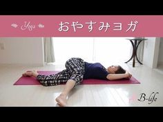 10分安眠ヨガで不眠から解放される【おやすみヨガ】 - YouTube