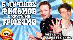 ЛУЧШИЕ ФИЛЬМЫ с крутыми трюками Андрей Глазунов ТОП 5