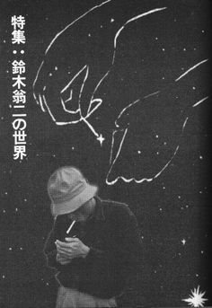 (Garo (ガロ?) was a monthly manga anthology magazine in Japan, founded in 1964 by Katsuichi Nagai. It specialized in alternative and avant-garde manga.