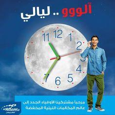 """تقديراً لوفاء مشتركي نظام الدفع المسبق ،سبأفون تمنحهم عرض ليالي والذي يمكنهم من التمتع بتعرفة مخفضة من الساعة الحادية عشرة مساءً وحتى الساعة السابعة صباحاً. هذه التعرفة المخفضة بناء على سنوات ولاء العملاء، مع سبأفون أنت الرابح دوماً… لمزيد من المعلومات أرسل """"ليالي 5"""" إلى 211 مجاناً #يدا_بيد 5 W, Clock, Business, Wall, Movie Posters, Home Decor, Watch, Homemade Home Decor, Film Poster"""