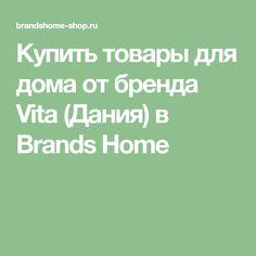 Купить товары для дома от бренда Vita (Дания) в Brands Home
