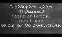 Για πανε στην κρητη!! Art Quotes, Funny Quotes, Funny Greek, Crete, Chalkboard Quotes, Funny Pictures, Humor, Funny Phrases, Fanny Pics