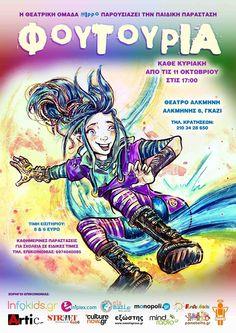 Παιδική θεατρική παράσταση 'Φουτουρία' @ Θέατρο Αλκμήνη (11/10-)