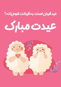 کارت پستال عید قربان است، به قربانت شوم یا نه؟، عیدت مبارک - زلزله - آرون افشار