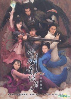 仙劍奇俠傳三 Chinese Paladin 3 OST