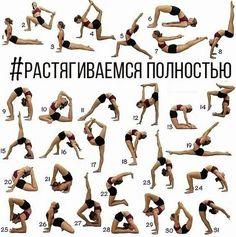Комплекс #упражнений из йоги для полной растяжки мышц!